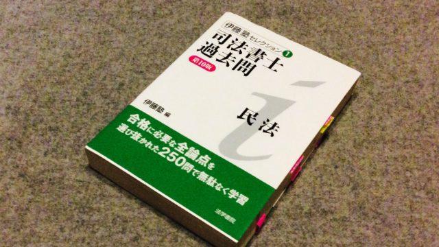 伊藤塾セレクション