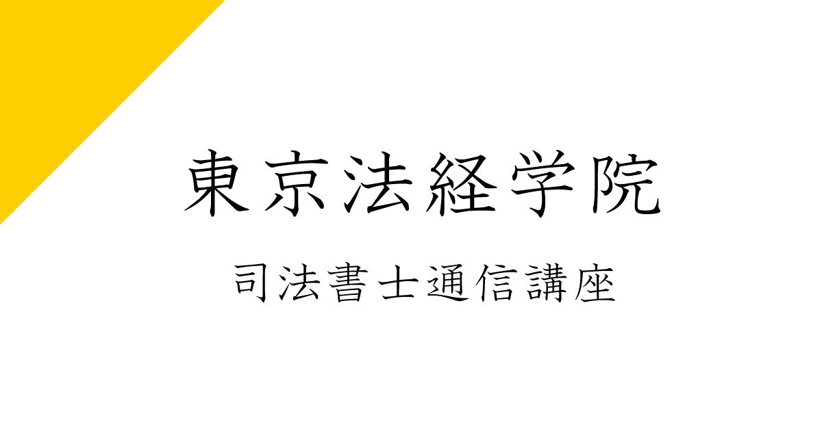 東京法経学院司法書士講座
